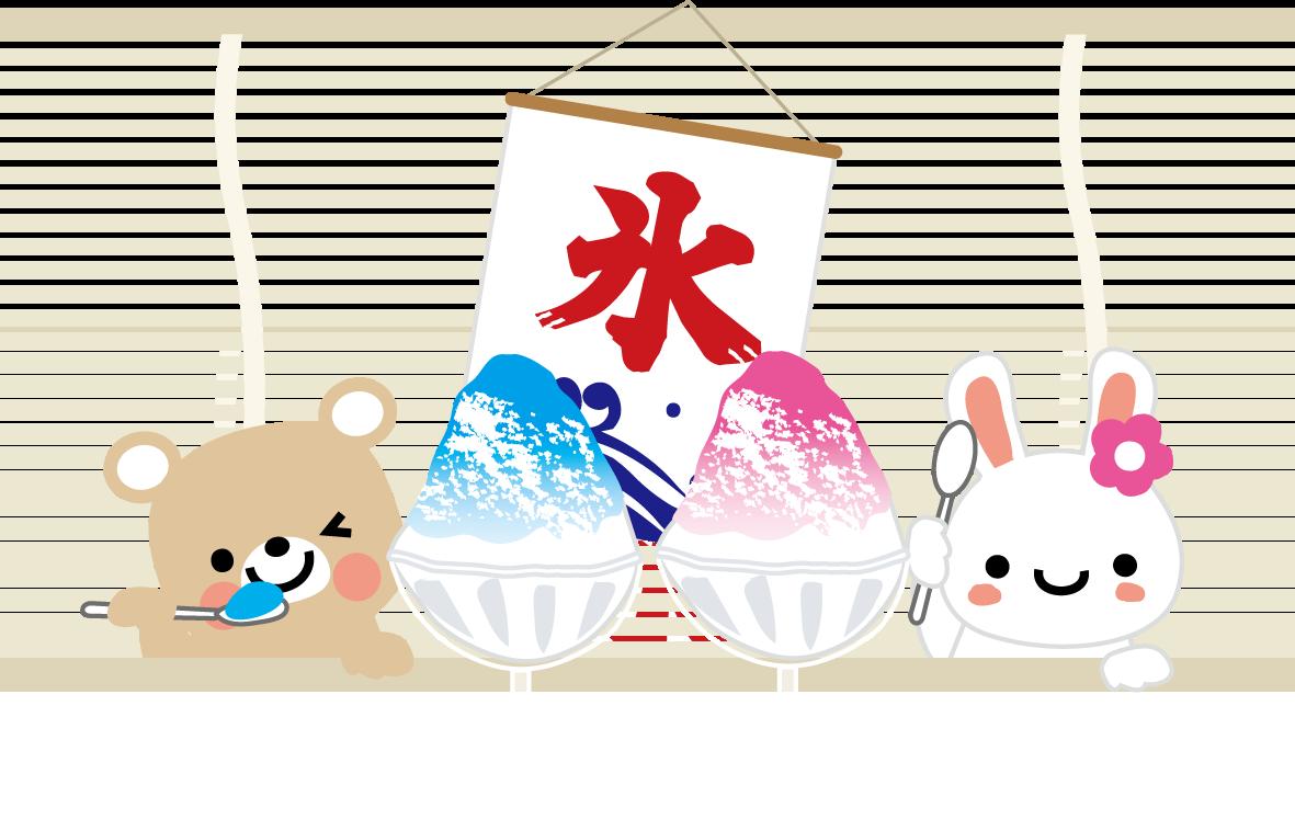 夏・かき氷イラスト/無料暑中見舞い素材